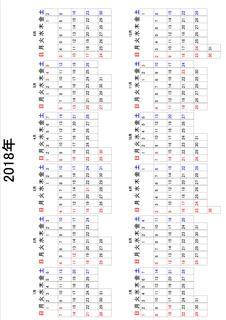 2018.pdf_001.jpg