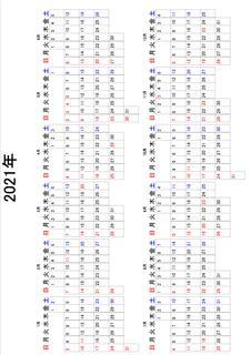2021.pdf_001.jpg